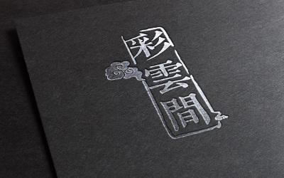 彩云间客栈logo