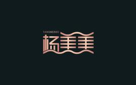 北京-杨美美首饰-品牌形象设计