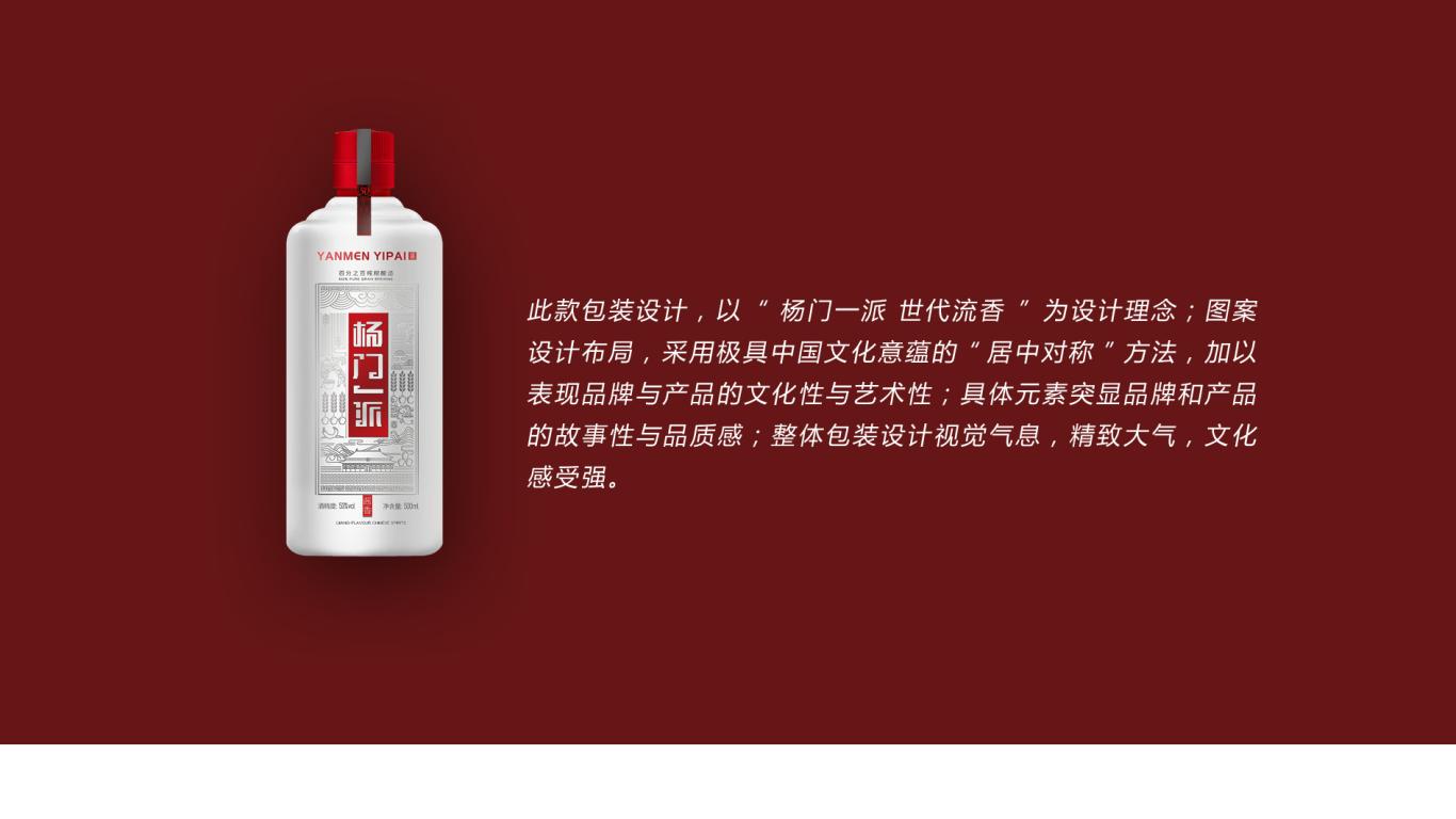 杨门一派酱香白酒w88优德包装设计中标图3