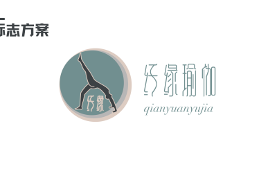 纤缘瑜伽标志设计