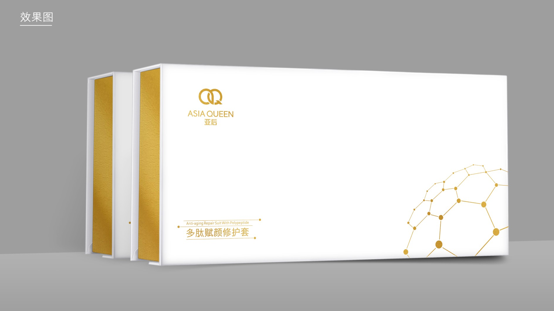 亚后化妆品品牌包装设计