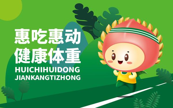 中国营养协会吉祥物设计