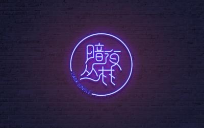 暗夜丛林项圈logo设计
