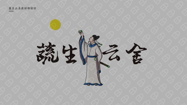 蔬生云舍餐饮w88优德吉祥物设计入围方案3