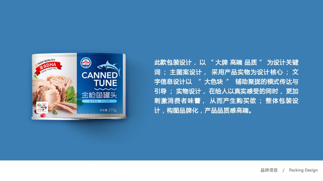 青远渔品牌金枪鱼罐头包装设计中标图2