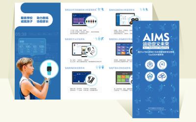 AIMS产品宣传单设计