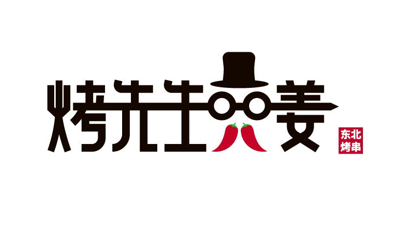 烤先生東北烤串品牌LOGO設計