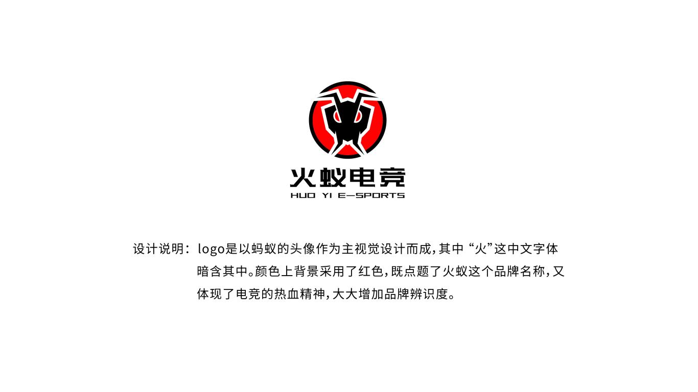 火蚁电竞娱乐品牌LOGO设计中标图1