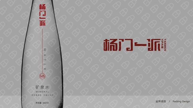 楊門一派高端礦泉水包裝設計入圍方案5