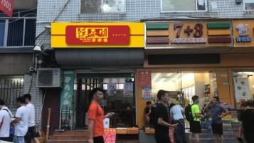 李師傅饃夾肉店鋪門頭設計