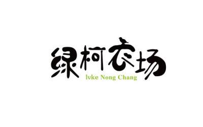 绿柯农场logo设计