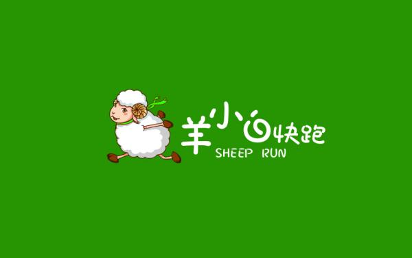 羊小白快跑