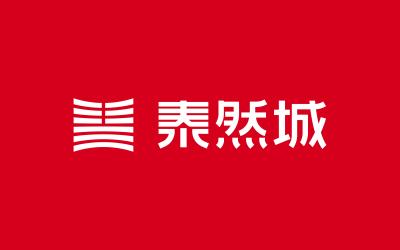 泰然城品牌logo万博手机官网VIS设...