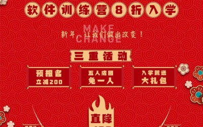 春节特惠海报设计