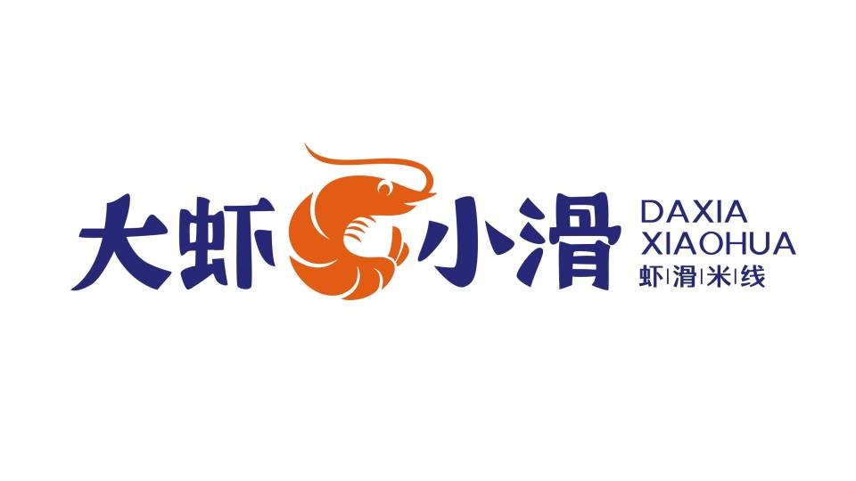 大虾小滑餐饮品牌LOGO设计