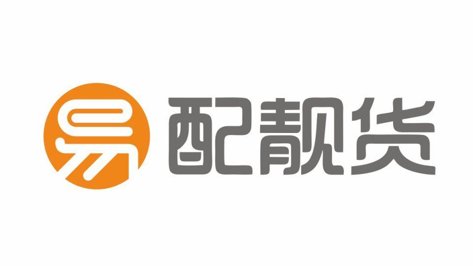 易配物流公司LOGO乐天堂fun88备用网站