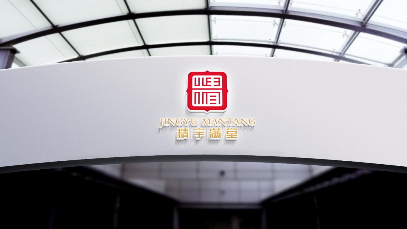 精宇满堂餐饮品牌LOGO设计中标图6