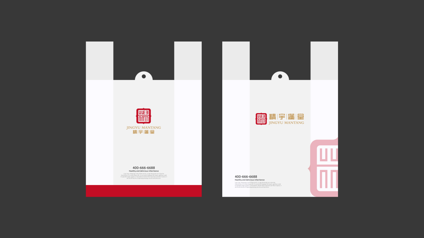 精宇满堂餐饮品牌LOGO设计中标图5