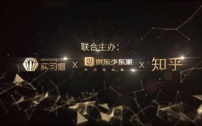 实习僧联合晚宴颁奖倒数视频