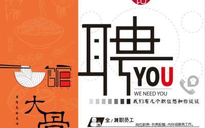 北京美泰海报