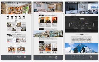 索菲亚衣柜网页设计