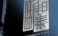 盛邦泰房地产品牌LOGO设计