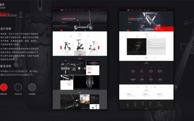 希洛普网页设计