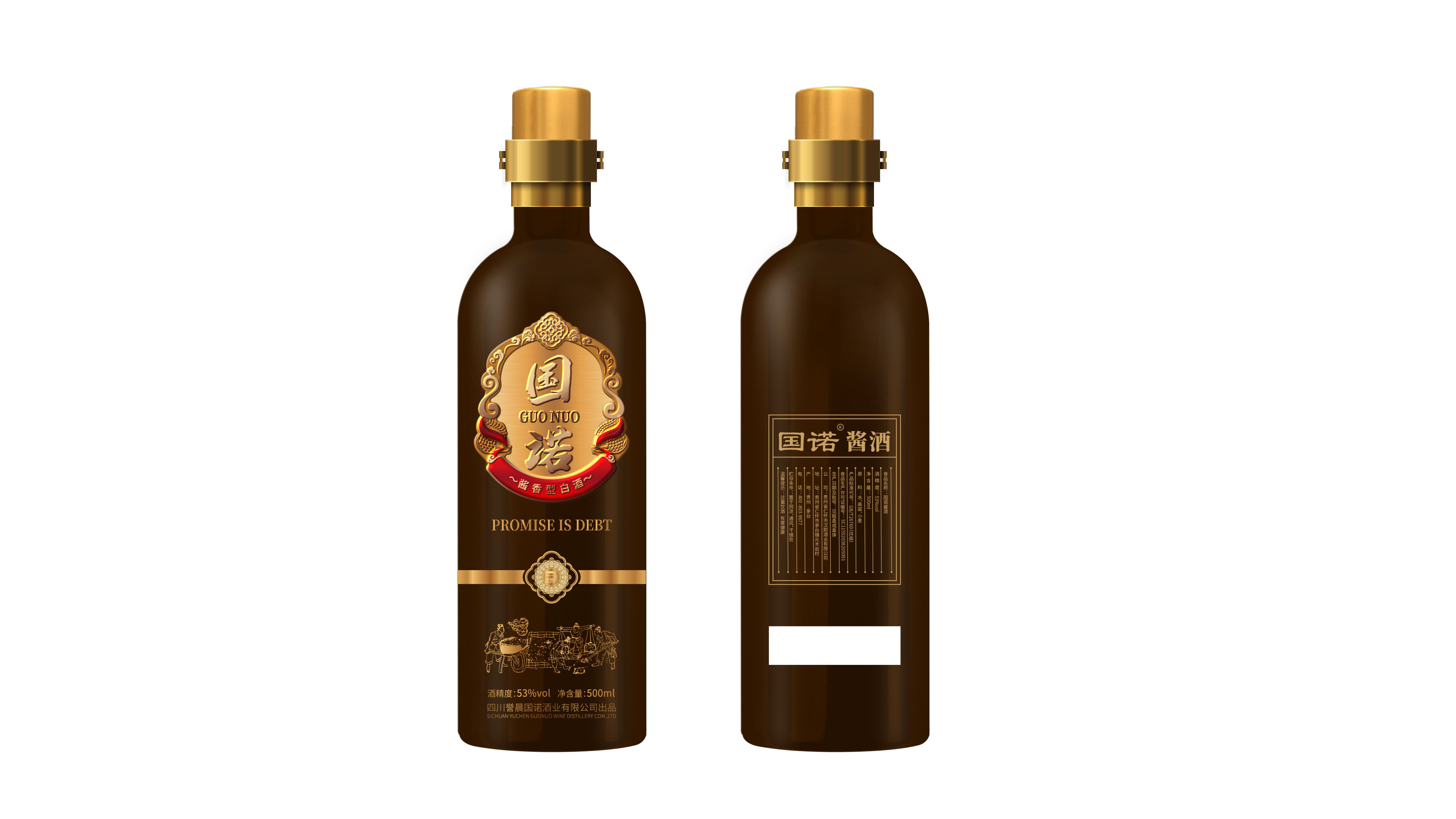 國諾醬香型白酒品牌包裝設計