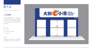 大蝦小滑餐飲公司VI設計
