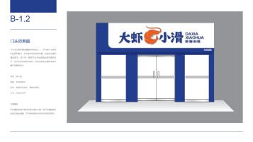 大虾小滑餐饮公司VI设计