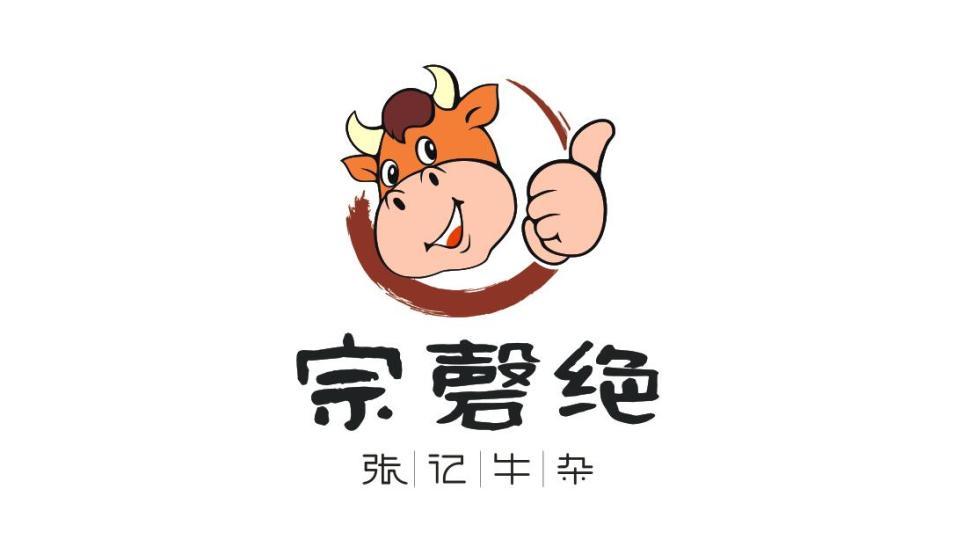 张记牛杂餐饮品牌LOGO设计