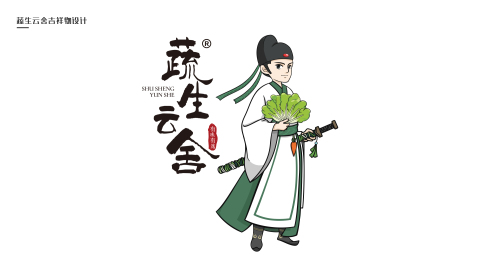 蔬生云舍餐饮品牌吉祥物万博手机官网