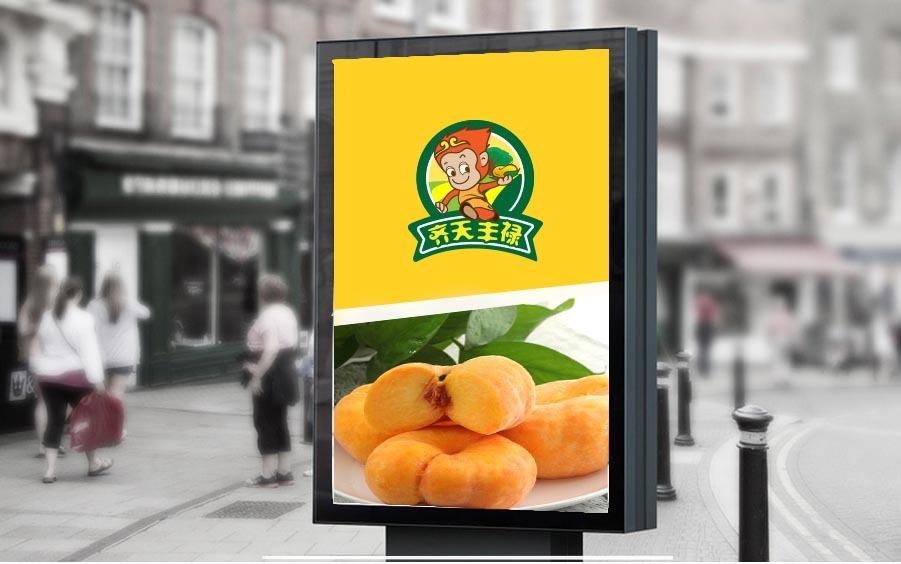 齐天丰禄水果品牌LOGO设计中标图6
