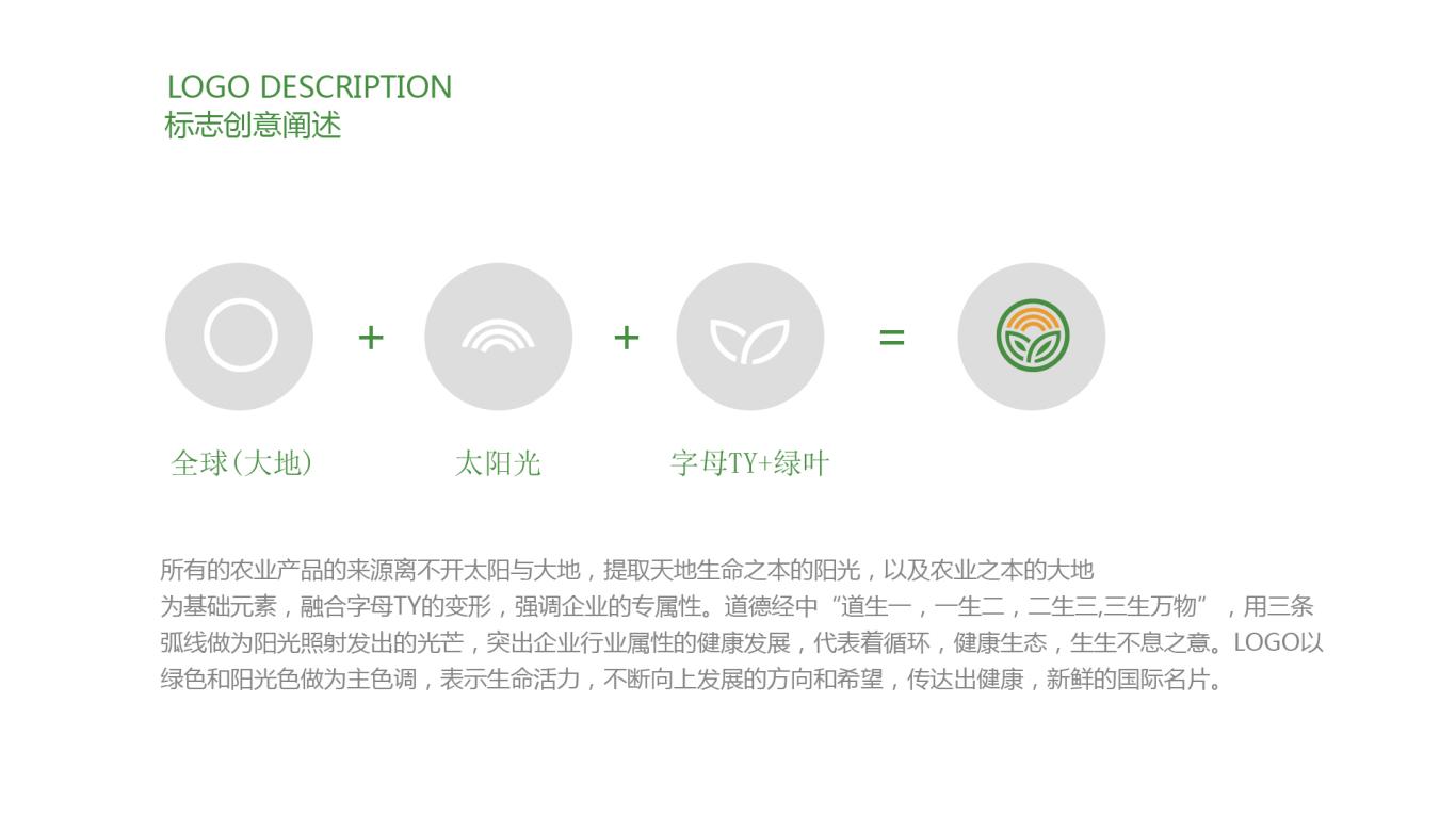 泰源和农生物科技公司LOGO设计中标图2