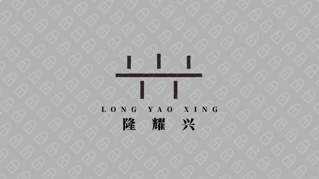 隆耀兴工程公司LOGO设计入围方案1
