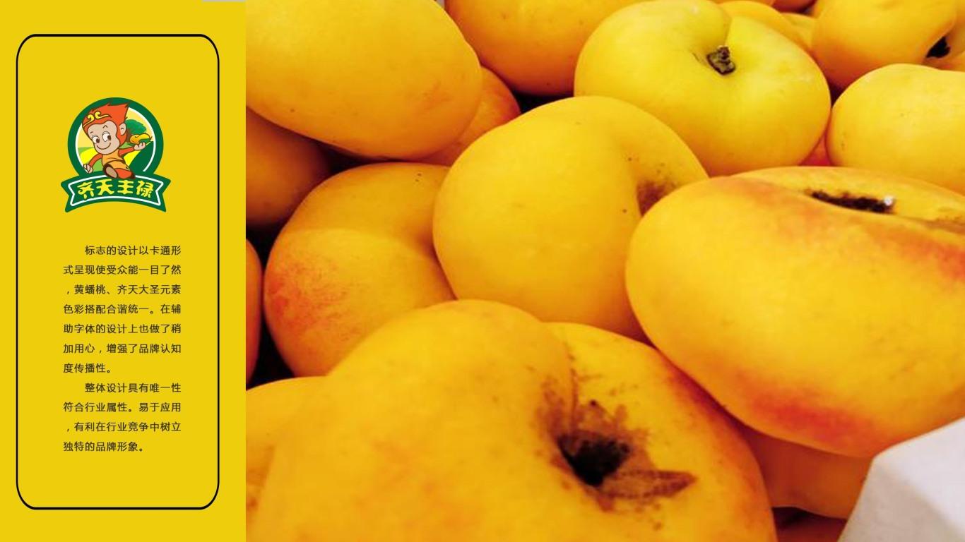 齐天丰禄水果品牌LOGO设计中标图2