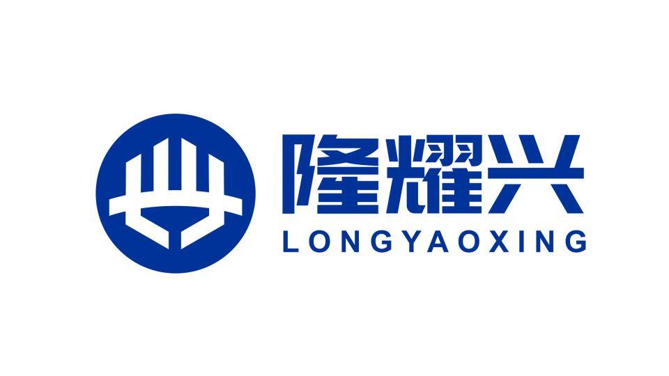 隆耀兴工程公司LOGO设计