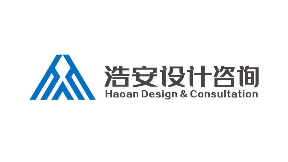 浩安设计咨询公司LOGO设计