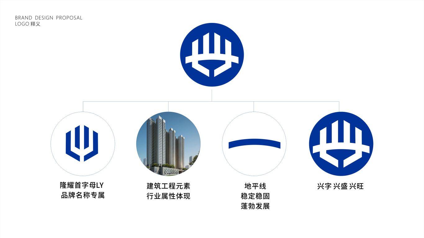 隆耀兴工程公司LOGO设计中标图1