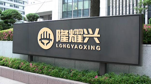 隆耀兴工程公司LOGO设计中标图7