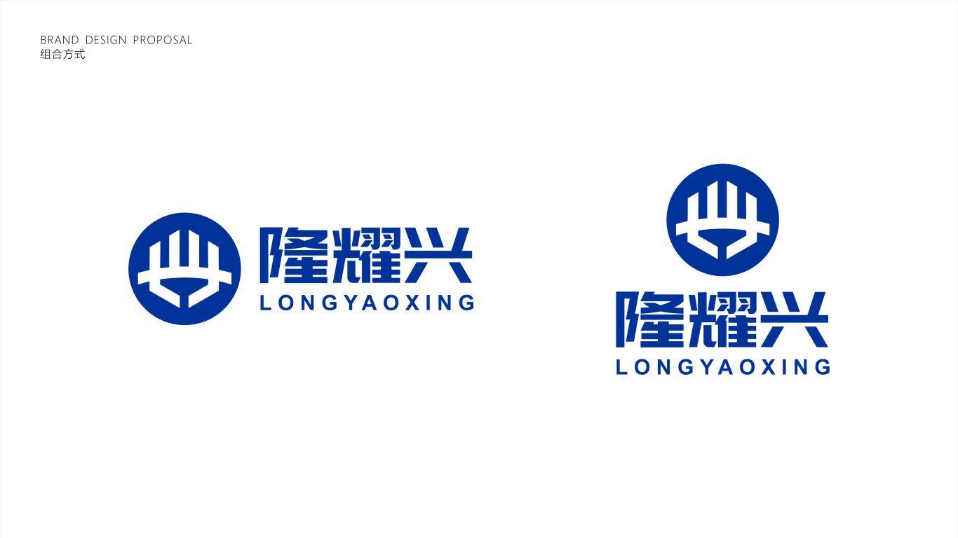 隆耀兴工程公司LOGO设计中标图2