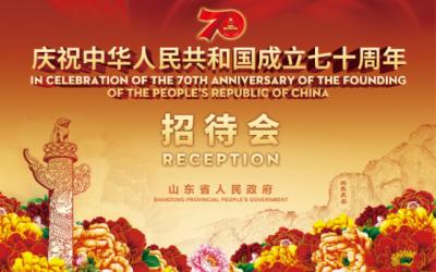 山东省70周年会议设计