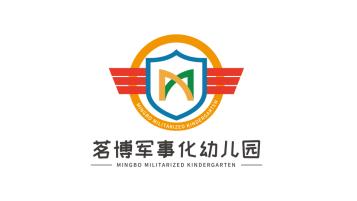 茗博军事化幼儿园LOGO设计