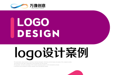 物流类-logo设计
