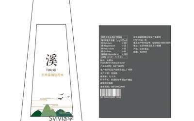 矿泉水瓶体设计及VI logo...