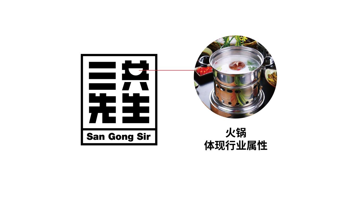 三共先生火锅餐饮品牌LOGO设计中标图1