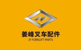 姜峰叉车配件logo