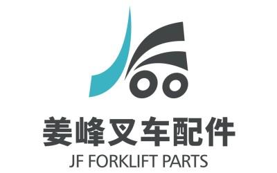 姜峰叉车配件logo设计