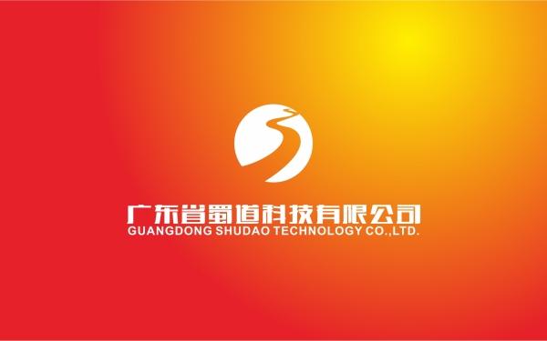 广东省蜀道科技有限责任公司