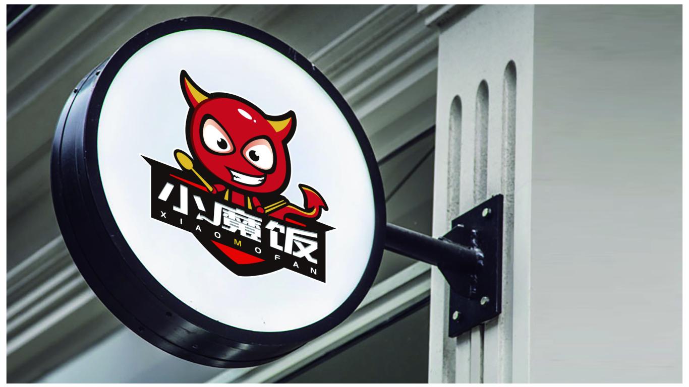 小魔饭餐饮品牌LOGO乐天堂fun88备用网站中标图2